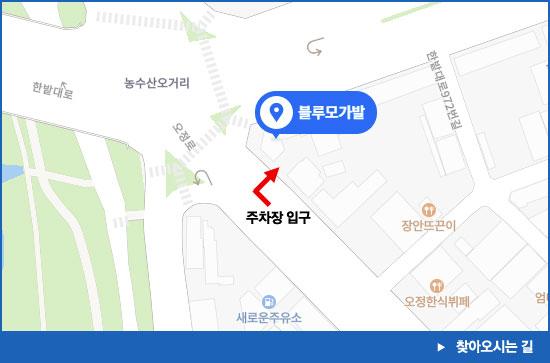 대전지점 오시는 길